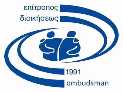 (logo) Cypriot Commissioner for Administration and Human Rights